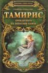 Тамирис. Проклятието на небесния камък (2009)