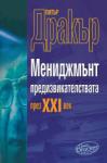 Мениджмънт предизвикателствата през 21 век (2005)
