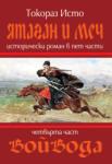 Ятаган и меч, 4 част: Войвода (2009)