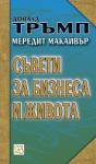 Съвети за бизнеса и живота (2009)
