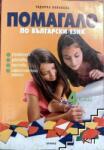 Помагало по български език за 4 клас (2009)