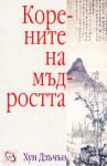 Корените на мъдростта (2009)