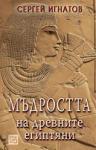 Мъдростта на древните египтяни (2009)