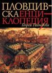 Пловдивска енциклопедия (2009)