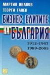 Бизнес елитите на България (2009)
