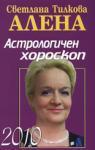 Астрологичен хороскоп 2010 (2009)