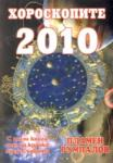 Хороскопите 2010 (2009)