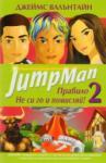JumpMan Правило 2: Не си го и помисляй! (2009)
