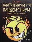 Паноптикум от Пандемониум: Шантави истории (2009)