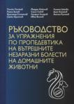 Ръководство за упражнения по пропедевтика на вътрешните незаразни болести на домашните животни (2009)