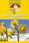 Болести и неприятели по цветята (2009)