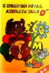 С буквички играя, азбуката зная! 1 (2009)