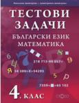 Тестови задачи по български език и математика за 4. клас (2009)