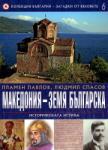 Македония - земя българска (2009)