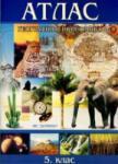 Атлас География и икономика 5 клас (2009)