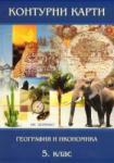 Контурни карти География и икономика 5 клас (2009)