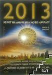2013: Краят на дните или ново начало? (2009)