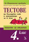 Тестове по български език и литература за 4. клас (2009)