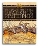 Възход и гибел на великите империи (2009)