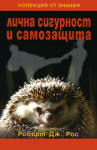 Лична сигурност и самозащита (2009)