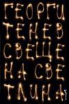 Свещена светлина (2009)