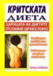Критската диета: Царицата на диетите (2009)