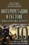 Интерпретации и тестове по български език и литература 10 клас (2009)