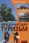Международен туризъм (2009)