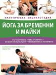Йога за бременни и майки (2009)
