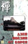 Дзен поезия от Корея (2009)