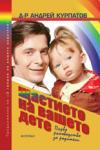 Щастието на вашето дете (2009)