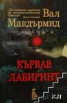 Кървав лабиринт (2009)