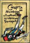 Смъртта на манекена и рушителите на съвременна България (2009)