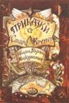 Приказки от Стари Времена (2009)