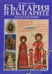 България и българите (2009)