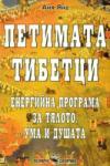 Петимата тибетци (2009)