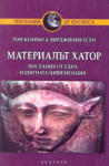 Материалът Хатор (2003)