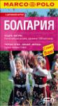 Болгария. С дорожной картой/ Marco Polo (2009)