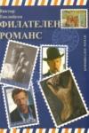 Филателен романс (2009)