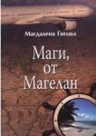 Маги, от Магелан (2009)