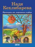 Приказки от моряшкия куфар (2009)
