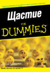 Щастие for Dummies (2009)