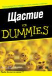 Щастие For Dummies (2009)