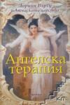 Ангелска терапия (2009)