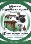Китка народни ритми (2009)