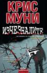 Изчезналите (2009)