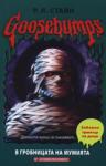 Goosebumps: В гробницата на мумията (2009)