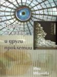 Право на избор и други проклетии (2009)