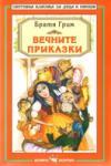 Вечните приказки (2009)