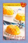 Готварска книга 10: Десерти (2009)